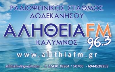 alitheia_fm_640x480_400
