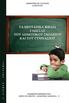 Σχολικα βιβλια εθνικησ αποδομησησ