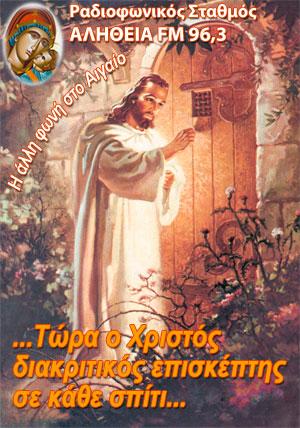 Xristos_Diakritikos_Episkeptis